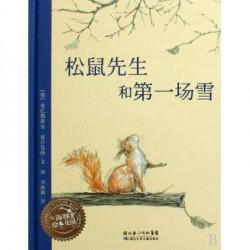 松鼠先生和第一场雪【信谊Bookstart 3-6岁 生活经验】 - 精装