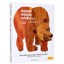 棕色的熊,棕色的熊,你在看什么?: 艾瑞卡尔【信谊Bookstart 0-3岁 语文学习】 - 精装