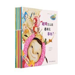 小海绵科学启蒙绘本(10册)-眼睛怎么能看得见事物等 [3-8岁 科普] - 平装