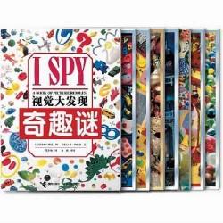 I SPY 视觉大发现系列 (第一辑共8册) - 平装 -- 包邮