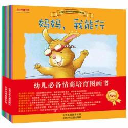 小兔杰瑞情商培育绘本系列8册 - 平装 -- 包邮
