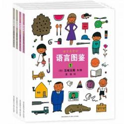 语言图鉴全套4册【3-6岁 语文儿歌】- 平装 -- 包邮