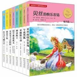 金麦田少儿国际获奖丛书第三辑 (八册) 【12+岁 儿童文学】- 平装