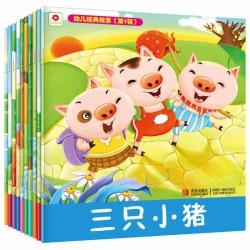 小红花幼儿经典故事(第1辑)全10册【3-6岁 经典童话】- 平装 -- 包邮