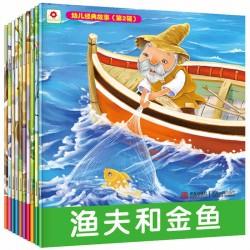 小红花幼儿经典故事 第2辑 (10册) 【3-6岁经典童话/故事】- 平装