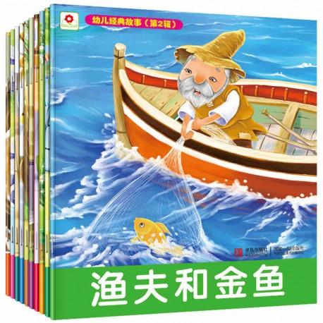 小红花幼儿经典故事(第2辑) 全10册【3-6岁 经典童话】- 平装 -- 包邮