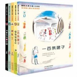 国际大奖小说注音版 5册 (一百条裙子, 桥下一家人, 狗来了, 波普先生的企鹅, 傻狗温迪克) - 平装 -- 包邮