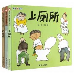 生活微百科原创图画书 (3册) (做梦,记事情,上厕所) 【信谊 3-9岁】- 精装