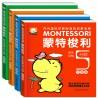 蒙特梭利快乐早教5分钟全4册【3-6岁 启蒙教育】 - 平装 -- 包邮
