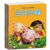 早起鸟3D经典童话全套10册 - 三只小猪【3-6岁 经典童话】 - 平装 -- 包邮