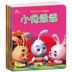 早起鸟3D经典童话全套10册 - 小兔乖乖【3-6岁 经典童话】- 平装 -- 包邮