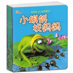【瑕疵清货】 早起鸟3D经典童话 (10册) - 小蝌蚪找妈妈 【3-6岁 经典童话/故事】 - 平装