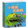 早起鸟3D经典童话全套10册 - 小蝌蚪找妈妈【3-6岁 经典童话】 - 平装 -- 包邮