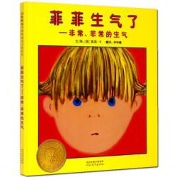 菲菲生气了——非常、非常的生气 : 2000年凯迪克银奖【3-6岁 情绪管理】- 精装