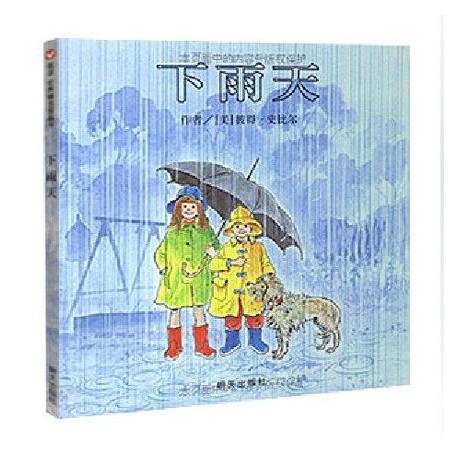 下雨天【信谊Bookstart 3-6岁 生活经验】- 精装