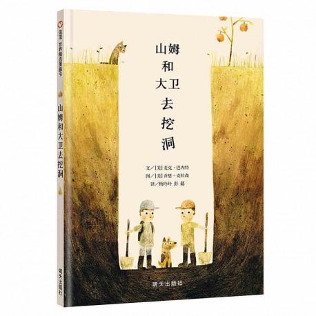 山姆和大卫去挖洞【信谊Bookstart 3-6岁】- 精装