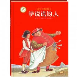 金羽毛世界获奖绘本 - 学说谎的人【3-6岁 经典童话】- 精装