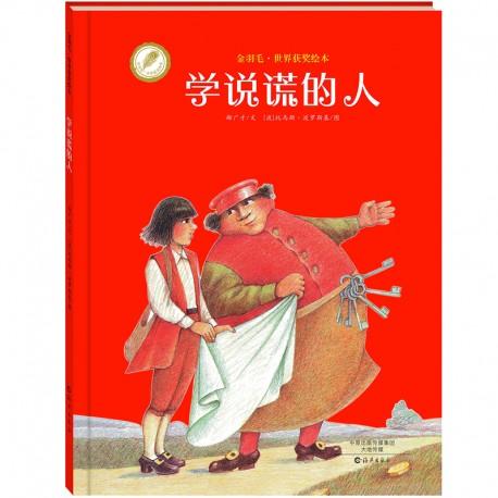 金羽毛世界获奖绘本 - 十二生肖谁第一 【3-6岁 经典童话】- 精装