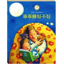 金羽毛世界获奖绘本 - 乖乖睡好不好【3-6岁 经典童话】- 精装