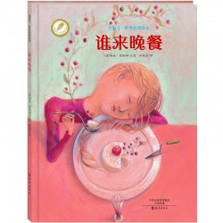 金羽毛世界获奖绘本 - 谁来晚餐【3-6岁 经典童话】- 精装