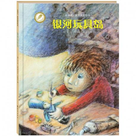 金羽毛世界获奖绘本 - 银河玩具岛【3-6岁 经典童话】- 精装