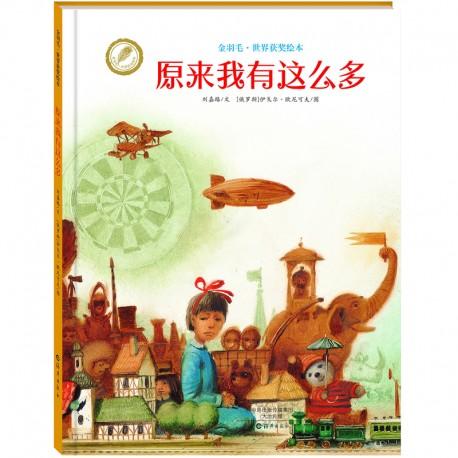 金羽毛世界获奖绘本 - 原来我有那么多【3-6岁 经典童话】- 精装