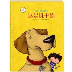 金羽毛世界获奖绘本 - 这是谁干的【3-6岁 经典童话】- 精装