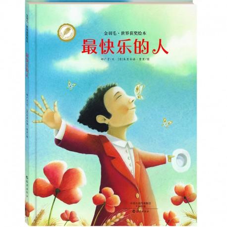 金羽毛世界获奖绘本 - 最快乐的人【3-6岁 经典童话】- 精装