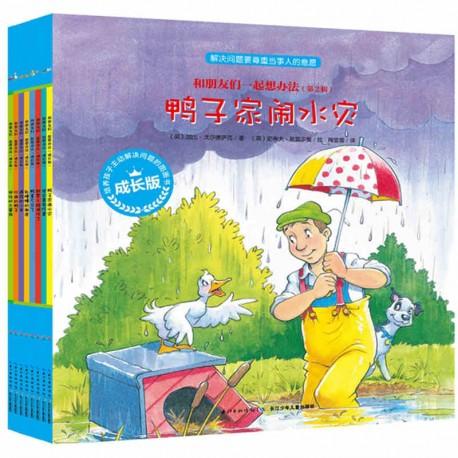和朋友们一起想办法(第二辑全8册) 【3-9岁 生活经验】- 平装 -- 包邮