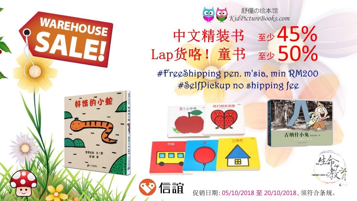 Warehouse Sale! Lap货咯!童书、精装绘本