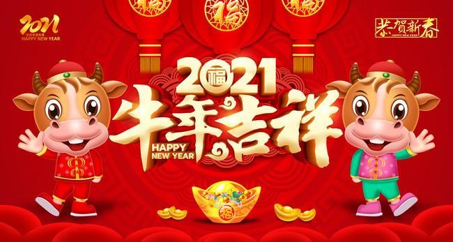 牛转乾坤 新年快乐