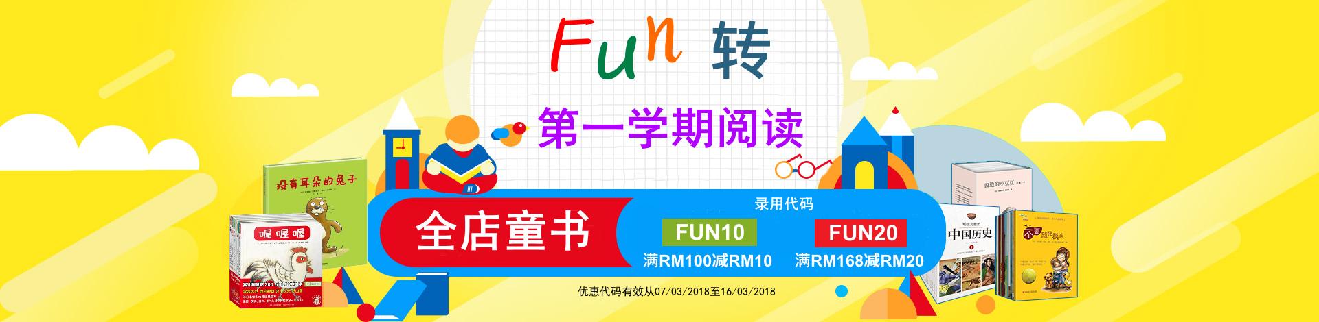 FUN转第一学期阅读,满RM100减RM10,满RM168减RM20