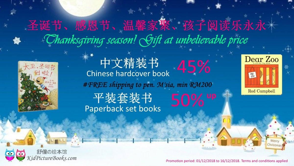 圣诞节、感恩节、温馨家聚、孩子阅读乐永永! Thanksgiving season! Gift at unbelievable price!